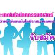 คณะเทคโนโลยีคหกรรมศาสตร์ มทร.พระนคร รับสมัครบุคคลเข้าคัดเลือกเพื่อจ้างเป็นพนักงานมหาวิทยาลัย ตำแหน่ง อาจารย์ จำนวน 1 อัตรา รับสมัครตั้งแต่วันที่ 2 – 8ตุลาคม 2557 เวลา (ภาคเช้า)09.00 -12.00 น และ (ภาคบ่าย) 13.00 – 15.30 น. ในวันราชการ ยื่นใบสมัครด้วยตนเองได้ที่งานบุคลากร ชั้น 2 อาคารเรือนปัญญา คณะเทคโนโลยีคหกรรมศาสตร์ มทร.พระนคร […]
