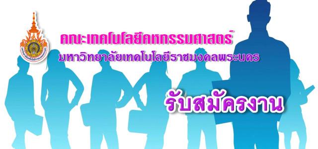 คณะเทคโนโลยีคหกรรมศาสตร์ มทร.พระนคร รับสมัครบุคคลเข้าคัดเลือกเพื่อจ้างเป็นพนักงานมหาวิทยาลัย ตำแหน่ง ลูกจ้างชั่วคราว จำนวน 1 อัตรา รับสมัครตั้งแต่วันที่ 8-14ตุลาคม 2557 เวลา (ภาคเช้า)09.00 -12.00 น และ (ภาคบ่าย) 13.00 – 15.30 น. ในวันราชการ ยื่นใบสมัครด้วยตนเองได้ที่งานบุคลากร ชั้น 2 อาคารเรือนปัญญา คณะเทคโนโลยีคหกรรมศาสตร์ มทร.พระนคร โทร 02-281-97-56-8 […]