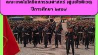ประกาศงานวิชาทหาร-57