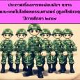 ประกาศผ่อนผันทหาร-57
