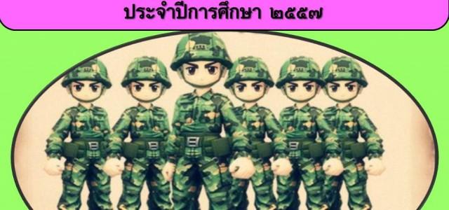 ประกาศรายชื่อผู้ขอผ่อนผันการตรวจเลือกทหาร ฯ 57 เพิ่มเติม