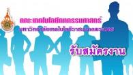 คณะเทคโนโลยีคหกรรมศาสตร์ มทร.พระนคร รับสมัครบุคคลเข้าคัดเลือกเพื่อจ้างเป็นลูกจ้างชั่วคราว ตำแหน่ง นักวิชาการศึกษา จำนวน 1 อัตราคุณวุฒิ ปริญญาตรี ทุกสาขาวิชา รับสมัครตั้งแต่วันที่ 27 กุมภาพันธ์ 2558 – 6 มีนาคม 2558เวลา (ภาคเช้า) 09.00 -12.00 น และ (ภาคบ่าย) 13.00 – 15.30 น. ในวันราชการ ยื่นใบสมัครด้วยตนเองได้ที่งานบุคลากร […]