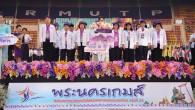 """ผู้บริหาร คณาจารย์ เจ้าหน้าที่และนักศึกษา คณะเทคโนโลยีคหกรรมศาสตร์ มทร.พระนคร ร่วมพิธีเปิดการแข่งขันกีฬามหาวิทยาลัยเทคโนโลยีราชมงคลแห่งประเทศไทย ครั้งที่ 31 """"พระนครเกมส์"""" เมื่อวันที่ 8 กุมภาพันธ์ 2558 ณ สนามกีฬา มหาวิทยาลัยธรรมศาสตร์ ศูนย์รังสิต ในการนี้ คณะเทคโนโลยีคหกรรมศาสตร์ มทร.พระนคร เป็นคณะกรรมการฝ่ายสวัสดิการ อาหารและเครื่องดื่ม ตลอดการแข่งขัน ระหว่างวันที่ 7 – 14 กุมภาพันธ์ 2558 […]"""