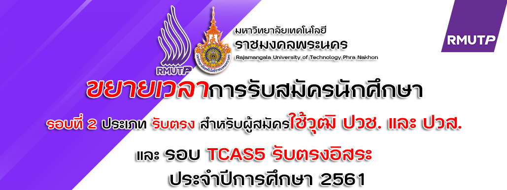 รับสมัคร TCAS รอบ 5 และรับตรง รอบที่2 (ปวช.)